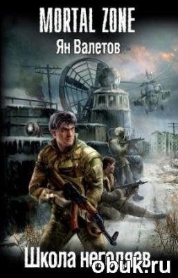 Книга Ян Валетов - Школа Негодяев (Аудиокнига)