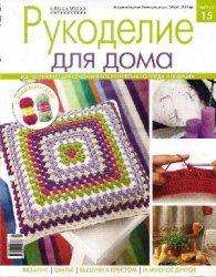 Журнал Рукоделие для дома № 15 2013