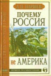 Книга Почему Россия не Америка. Книга для тех, кто остается здесь