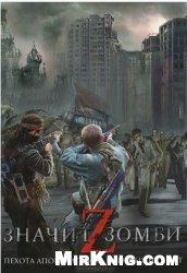 Книга Z - значит Зомби