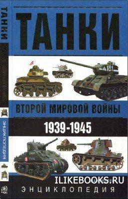 Книга Рестен Жан - Танки Второй Мировой войны. 1939-1945