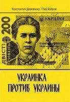 Книга Украинка против Украины