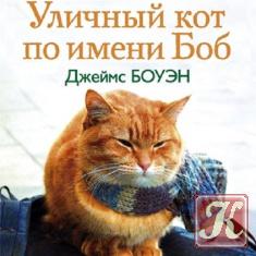 Аудиокнига Книга Уличный кот по имени Боб - Аудио