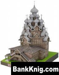 Журнал Модель из бумаги - Russia Church of the Transfiguration