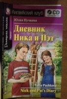 Книга Дневник Ника и Пэт