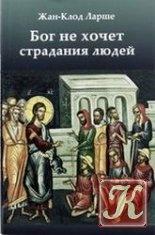 Книга Книга Бог не хочет страдания людей