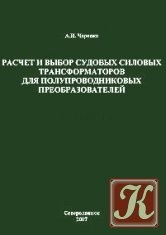 Книга Расчет и выбор судовых силовых трансформаторов для полупроводниковых преобразователей
