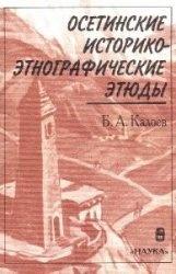 Книга Осетинские историко-этнографические этюды