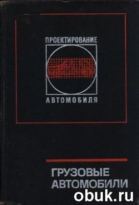 Книга Грузовые автомобили