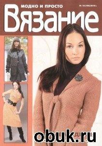 Журнал Вязание модно и просто №1-16 (+ 26 спецвыпусков) 2010