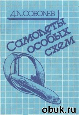 Книга Соболев Д.А. - Самолеты особых схем