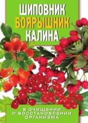 Книга Шиповник, боярышник, калина в очищении и восстановлении организма