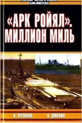 "Книга ""Арк Ройял"". Миллион миль"