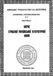 Книга Нарис сучасної української літературної мови