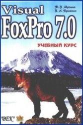 Книга Visual FoxPro 7.0. Учебный курс