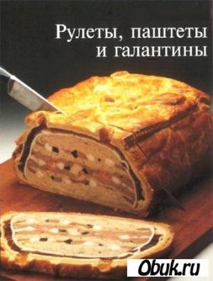Книга Рулеты, паштеты и галантины (1998)
