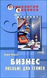 Книга Бизнес. Пособие для гениев
