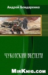 Книга Чукотский вестерн