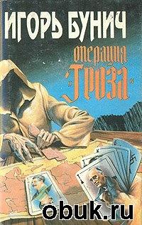 Игорь Бунич. Операция «Гроза», или «Ошибка в третьем знаке». Книга 1 (аудиокнига)