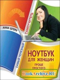 Книга Ноутбук для женщин. Проще простого.