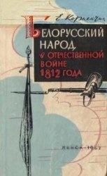 Книга Белорусский народ в Отечественной войне 1812 года
