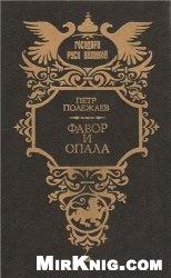 Книга Фавор и опала