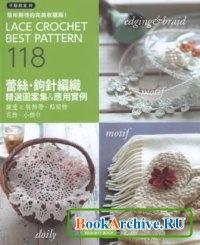 Книга Lace Crochet Best Pattern 2013.