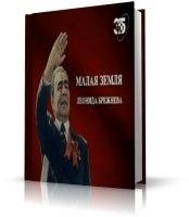 Книга Брежнев Леонид Ильич - Малая земля (аудиокнига) mp3