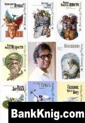 Книга Коллекция книг Энтони де Мелло doc,pdf 7Мб