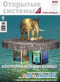 Журнал Открытые системы №7 (сентябрь 2012).