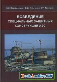 Книга Возведение специальных защитных конструкций АЭС.
