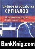 Книга Цифровая обработка сигналов: практический подход. djvu  10Мб