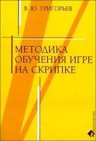 Книга Методика обучения игре на скрипке pdf / rar 10,35Мб