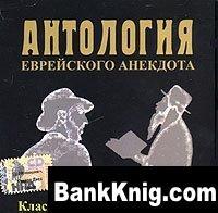 Антология еврейского анекдота. Классика. Еврейские штучки. Том 1 (аудиокнига)  103Мб