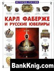 Книга Карл Фаберже и русские ювелиры     pdf