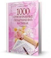 Книга Мухин И., Бояринов В. - 1000 оригинальных поздравлений в стихах (2010) epub fb2 rtf 1,7Мб