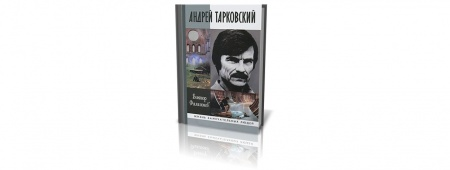 Книга Андрей Арсеньевич Тарковский (1932-1986) — крупнейший режиссер XX века, признанный мастер с мировым именем. В своей стране за д