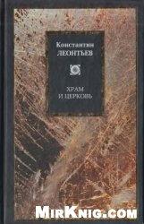 Книга Храм и Церковь