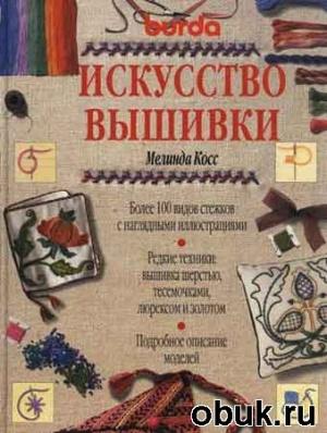 Книга Искусство вышивки