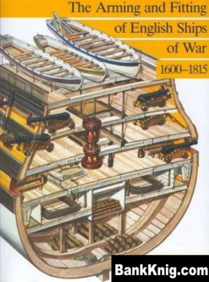 Arming and fitting of english ship of war 1600-1815 jpeg 220Мб