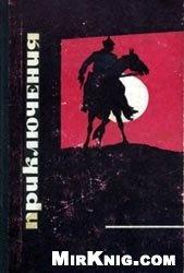 Книга Приключения