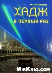 Книга Хадж в первый раз