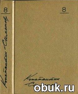 Книга Симонов К. - Собрание сочинений в десяти томах. Том 8