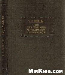 Книга Год две тысячи четыреста сороковой
