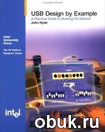Книга USB Design by Example