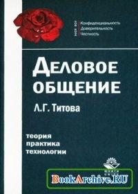 Книга Деловое общение.