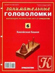 Журнал Занимательные головоломки № 6 2012