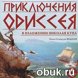 Аудиокнига Приключения Одиссея в изложении Николая Куна (аудиокнига)
