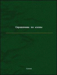 Книга Справочник по клеям.