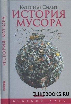 Книга Де Сильги Катрин - История мусора